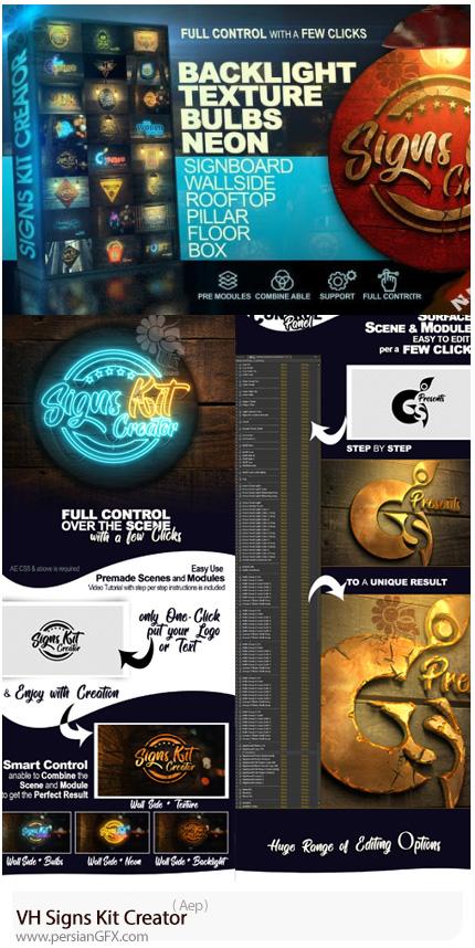 دانلود کیت ساخت انیمیشن نوشته و لوگو با افکت نئون و چشمک زن بهمراه اموزش ویدویی - Signs Kit Creator