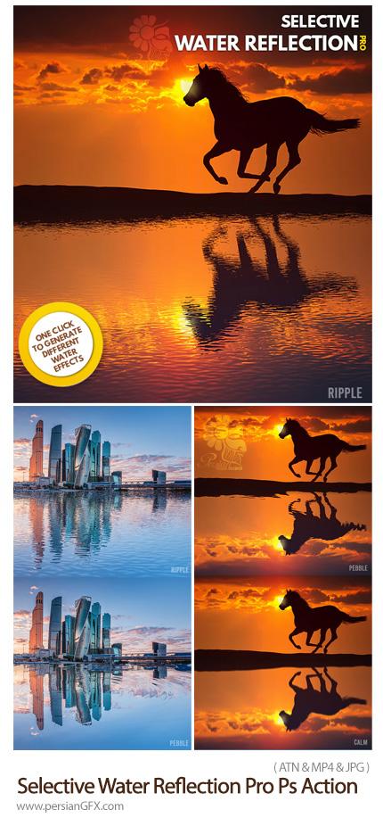 دانلود اکشن فتوشاپ ایجاد انعکاس تصاویر در آب به همراه آموزش ویدئویی - Selective Water Reflection Pro Photoshop Action