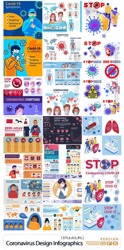 دانلود مجموعه المان های اینفوگرافیکی علائم و پیشگیری ویرووس کرونا - Coronavirus 2019 Symptoms And Prevention Design Infographics