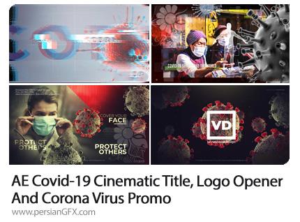 دانلود 4 پروژه افترافکت تایتل سینمایی، اوپنر و پرومو ویروس کرونا یا کووید 19 - Covid-19 Cinematic Title, Logo Opener And Corona Virus Promo