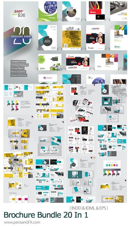 دانلود 20 قالب ایندیزاین بروشور با طرح های متنوع - Brochure design