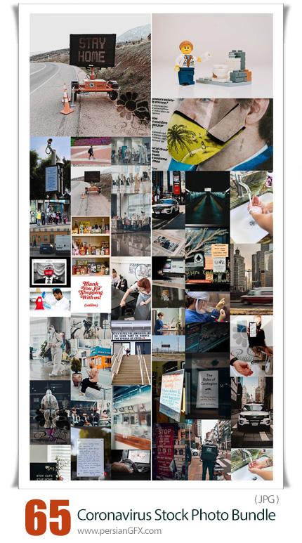 دانلود 65 عکس با کیفیت مفهومی با موضوع ویروس کرونا یا کووید 19 - Coronavirus Covid-19 Premium UHQ Stock Photo Bundle