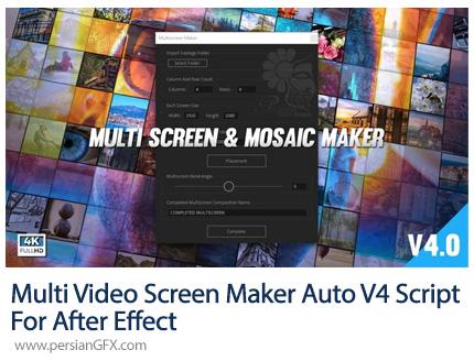 دانلود اسکریپت Multi Video Screen Maker Auto برای افترافکت - Multi Video Screen Maker Auto V4 Script For After Effect