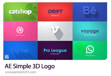 دانلود مجموعه لوگوهای سه بعدی ساده برای افترافکت به همراه آموزش ویدئویی - Simple 3D Logo