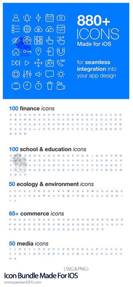 دانلود مجموعه آیکون با موضوعات مختلف - Icon Bundle Made For IOS