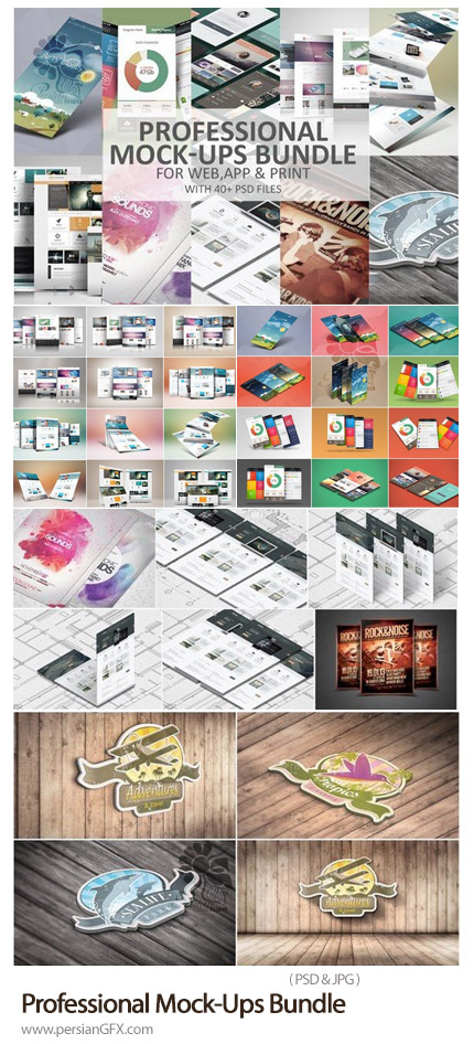 دانلود مجموعه موکاپ رابط کاربری برنامه، صفخات وب، لوگو و فلایر - Professional Mock-Ups Bundle