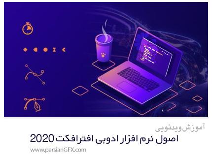 دانلود آموزش اصول نرم افزار ادوبی افترافکت 2020 - Fundamentals Of Adobe After Effects 2020