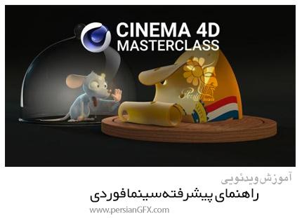 دانلود آموزش راهنمای پیشرفته سینمافوردی - The Ultimate Guide To Cinema 4D