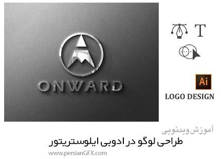 دانلود آموزش طراحی لوگو در ادوبی ایلوستریتور - Logo Design In Illustrator
