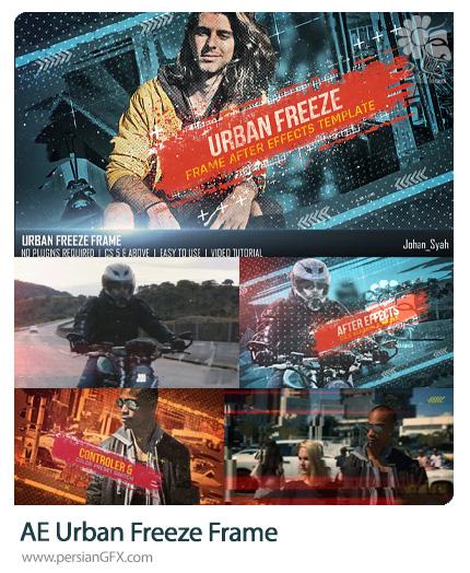 دانلود پروژه افترافکت فریز کردن فریم تیزر و کلیپ به همراه آموزش ویدئویی - Urban Freeze Frame