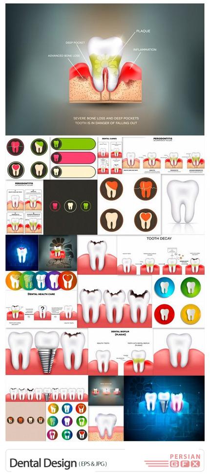 دانلود وکتور المان های دندانپزشکی - Dental Design