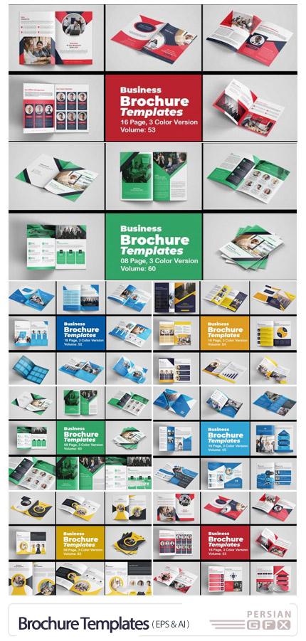 دانلود مجموعه وکتور بروشورهای تجاری - Brochure Templates
