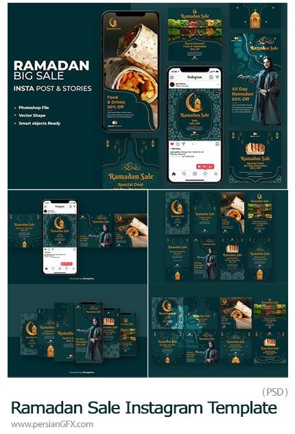 دانلود قالب لایه باز بنر فروش ویژه ماه رمضان در اینستاگرام - Ramadan Sale Instagram Template