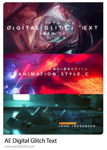 دانلود پروژه افترافکت متن های گلیچ دیجیتالی به همراه آموزش ویدئویی - Digital Glitch Text