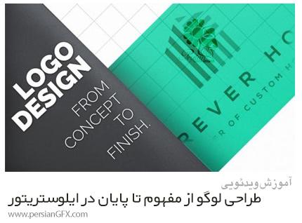 دانلود آموزش طراحی لوگو از مفهوم تا پایان در ایلوستریتور - Logo Design From Concept To Finish