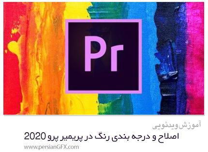 دانلود آموزش اصلاح و درجه بندی رنگ در پریمیر پرو 2020 - Color Correction And Grading With Adobe Premiere Pro 2020