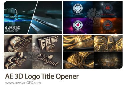دانلود 4 پروژه افترافکت اوپنر تایتل و لوگوی سه بعدی با افکت های متنوع - 3D Logo Title Opener