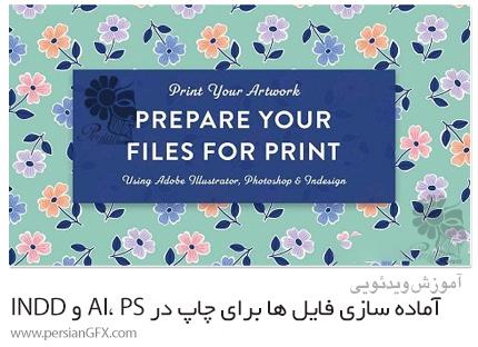 دانلود آموزش آماده سازی فایل ها برای چاپ با استفاده از ادوبی ایلوستریتور، فتوشاپ و ایندیزاین