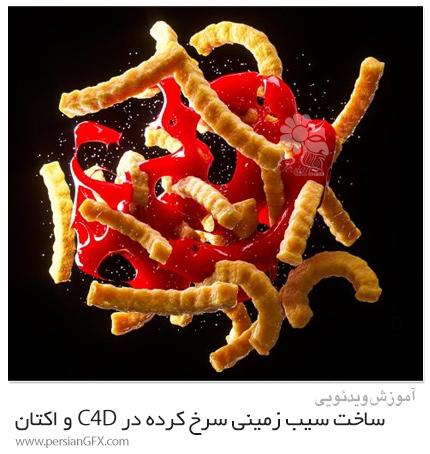 دانلود آموزش ساخت سیب زمینی سرخ کرده و سس در سینمافوردی و اکتان - Creating French Fries In Cinema4D And Octane