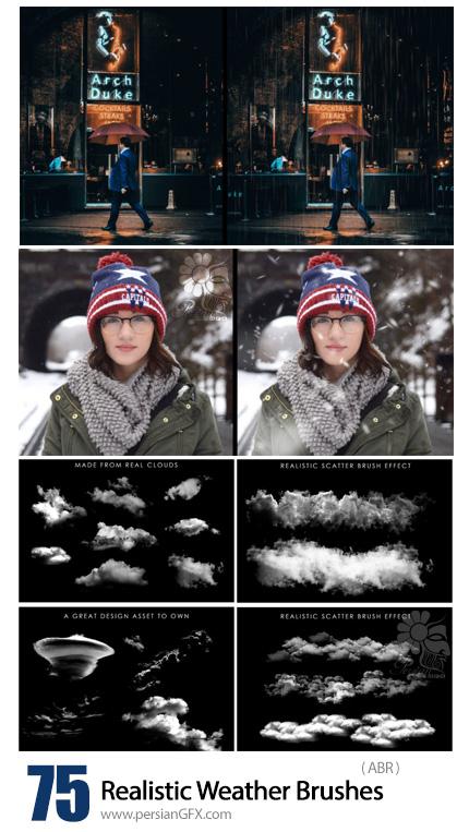دانلود 75 براش فتوشاپ آب و هوا شامل برف، باران و ابر - Weather Brushes