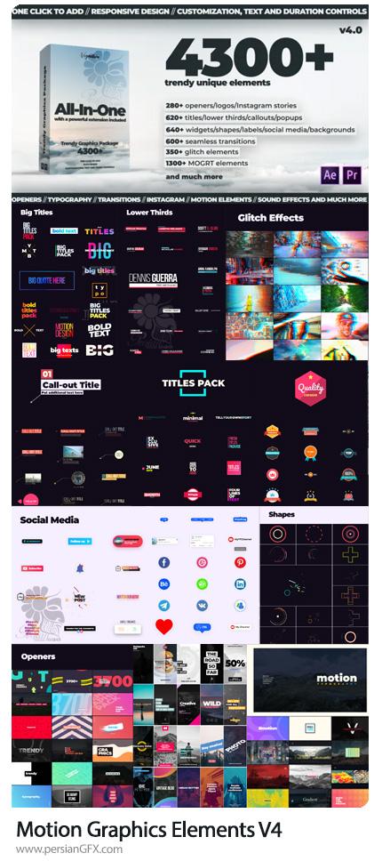 دانلود بیش از 4300 المان ساخت موشن گرافیک در افترافکت و پریمیر - Motion Graphics Elements V4