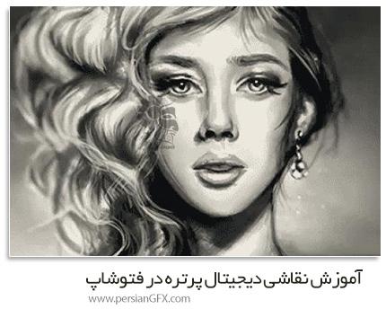 دانلود آموزش نقاشی دیجیتال پرتره در فتوشاپ - Digital Portrait Painting In Adobe Photoshop