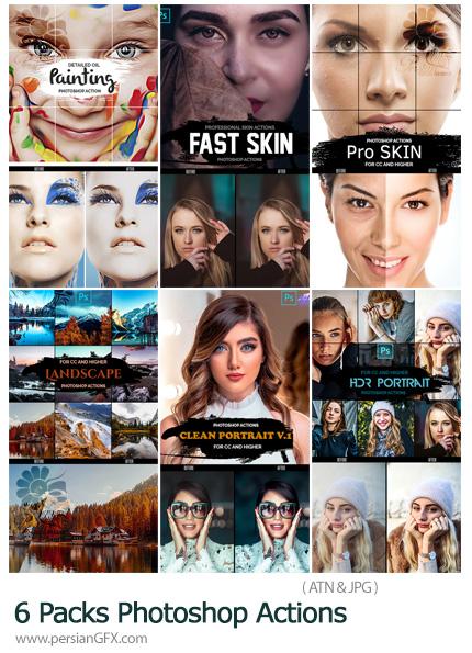 دانلود مجموعه اکشن فتوشاپ با 6 افکت روتوش، نقاشی و ارتقاء کیفیت تصاویر - 6 Premium Packs Photoshop Actions