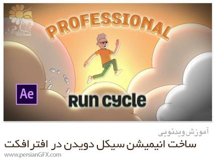 دانلود آموزش ساخت انیمیشن حرفه ای سیکل دویدن در افترافکت - Professional Animation Run Cycles