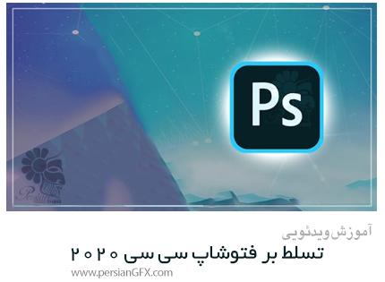 دانلود آموزش جامع تسلط بر فتوشاپ سی سی 2020 - Comprehensive Photoshop CC 2020