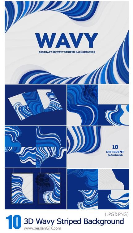 دانلود بک گراند های موج دار سه بعدی - Abstract 3D Wavy Striped Backgrounds