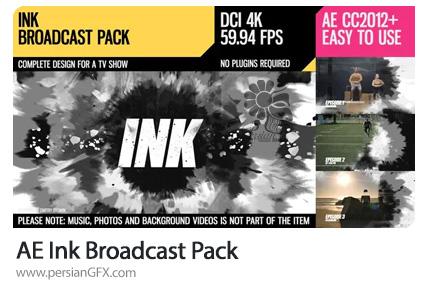 دانلود برودکست جوهری برای طراحی کلیپ های ویدئویی در افترافکت به همراه آموزش ویدئویی - Ink Broadcast Pack