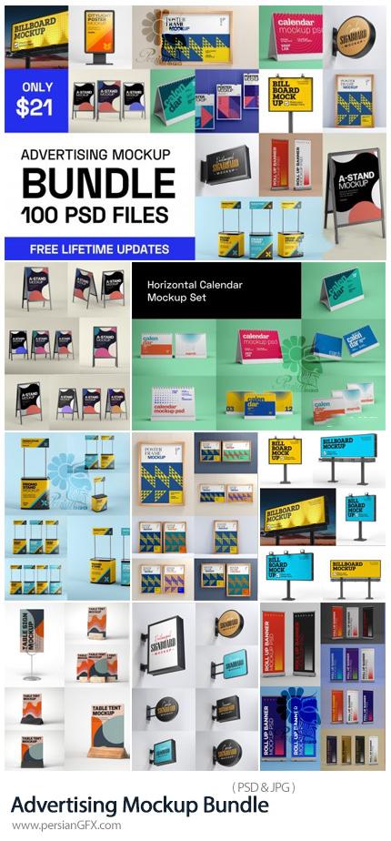 دانلود مجموعه موکاپ تبلیغاتی شامل پوستر، بیلبورد، استند و ... - Advertising Mockup Bundle