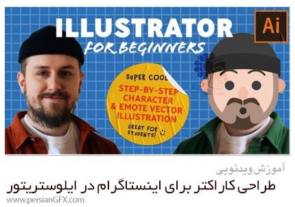 دانلود آموزش طراحی کاراکتر برای اینستاگرام در ایلوستریتور - Illustrator To Instagram Character Design