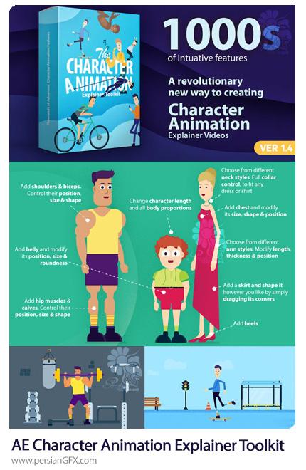 دانلود کیت ساخت کاراکتر متحرک در افترافکت به همراه آموزش ویدئویی - Character Animation Explainer Toolkit