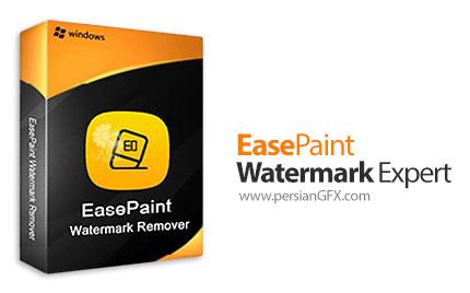 دانلود نرم افزار حذف واترمارک یا اشیاء ناخواسته از عکس ها و فیلم ها - EasePaint Watermark Expert v2.0.0.0