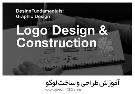 دانلود آموزش طراحی و ساخت لوگو - Logo Design And Construction