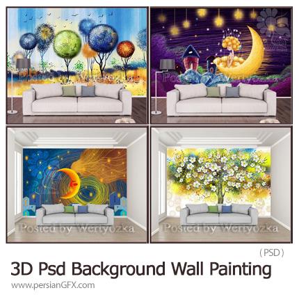 دانلود 4 طرح کاغذ دیواری سه بعدی نقاشی های فانتزی - 3D Psd Background Wall Painting