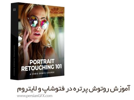 دانلود آموزش روتوش پرتره در فتوشاپ و لایتروم - Portrait Retouching 101