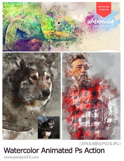 دانلود اکشن فتوشاپ ساخت تصاویر متحرک با افکت آبرنگی به همراه آموزش ویدئویی - Watercolor Animated Photoshop Action
