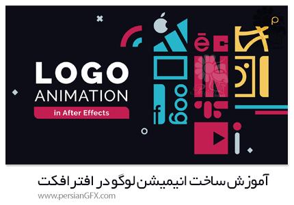 دانلود آموزش پیشرفته ساخت انیمیشن لوگو در افترافکت - Logo Animation In After Effects