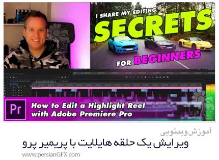 دانلود آموزش چگونگی ویرایش یک حلقه هایلایت با پریمیر پرو - Edit A Highlight Reel With Premiere Pro