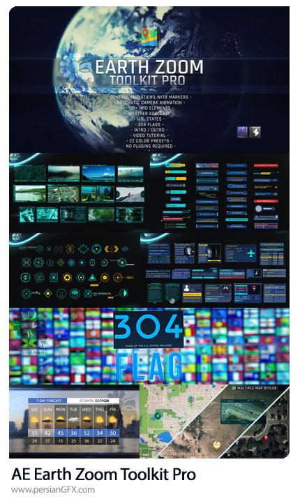 دانلود پروژه افترافکت بزرگنمایی نقشه زمین از سیاره به همراه آموزش ویدئویی - Earth Zoom Toolkit Pro