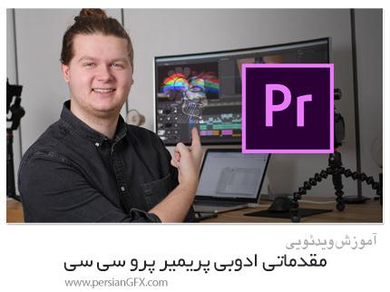 دانلود آموزش مقدماتی ادوبی پریمیر پرو سی سی - Learn Adobe Premiere Pro CC As A Beginner