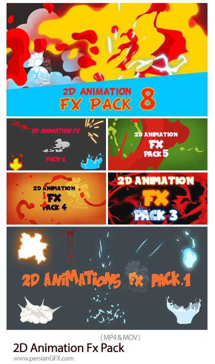 دانلود 6 پک انیمیشن کارتونی دود و آتش و انفجار و پاشیدن آب برای موشن گرافیک - 2D Animation Fx Pack