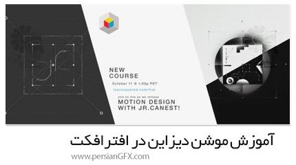 دانلود آموزش موشن دیزاین در افترافکت - Learn Squared Motion Design