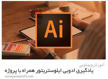 دانلود آموزش یادگیری ادوبی ایلوستریتور همراه با پروژه - 8 Projects To Learn Adobe Illustrator