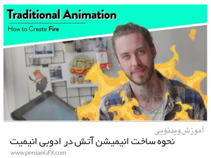 دانلود آموزش ساخت انیمیشن آتش کارتونی در ادوبی انیمیت - How To Create Fire
