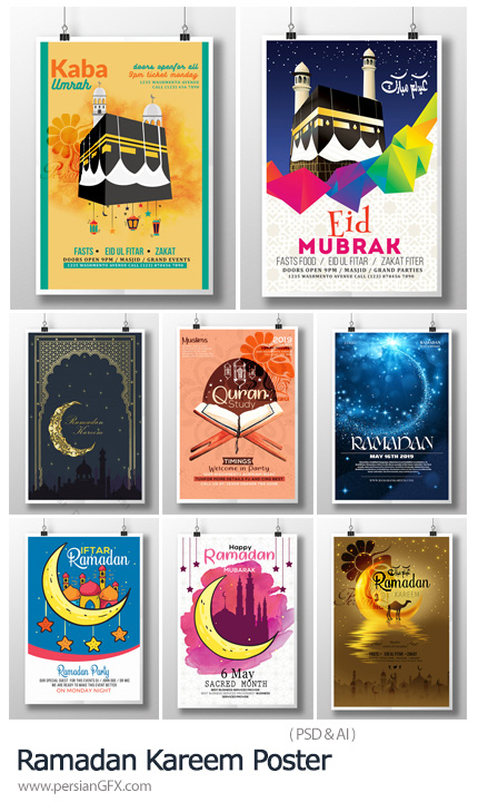 دانلود پوسترهای ماه رمضان، عید فطر، کعبه - Ramadan Kareem Poster