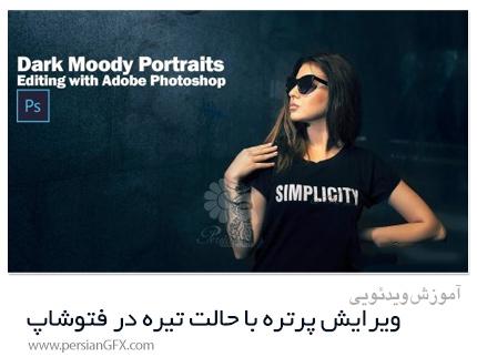 دانلود آموزش تکنیک های ویرایش پرتره با حالت تیره در فتوشاپ - Dark Moody Portraits Editing