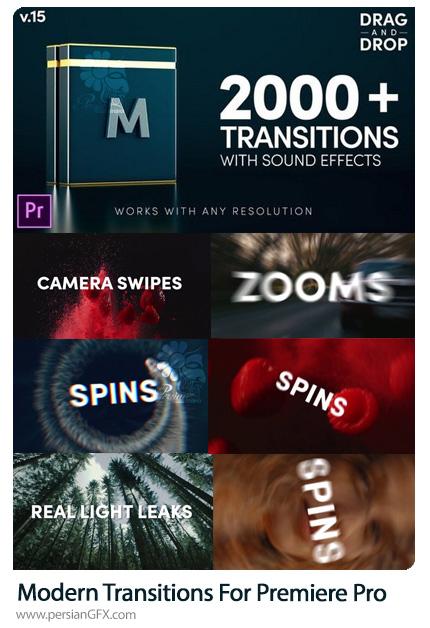 دانلود بیش از 2000 ترانزیشن مدرن برای پریمیر پرو به همراه آموزش ویدئویی - Modern Transitions For Premiere